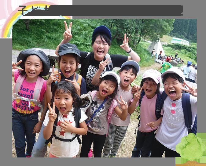 子どもたちの笑顔がいっぱい!
