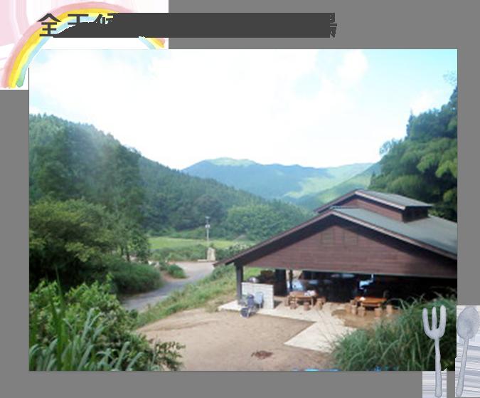 全天候OK!!野外炊飯場