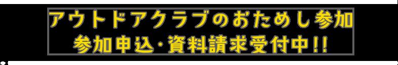 アウトドアクラブの体験参加参加申込・資料請求受付中!!