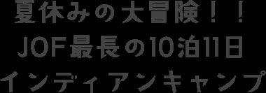 夏休みの大冒険!!JOF最長の10泊11日インディアンキャンプ