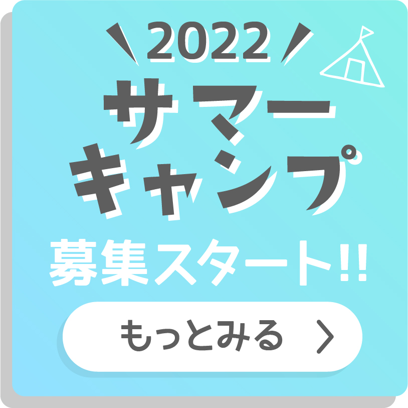 2021サマーキャンプ