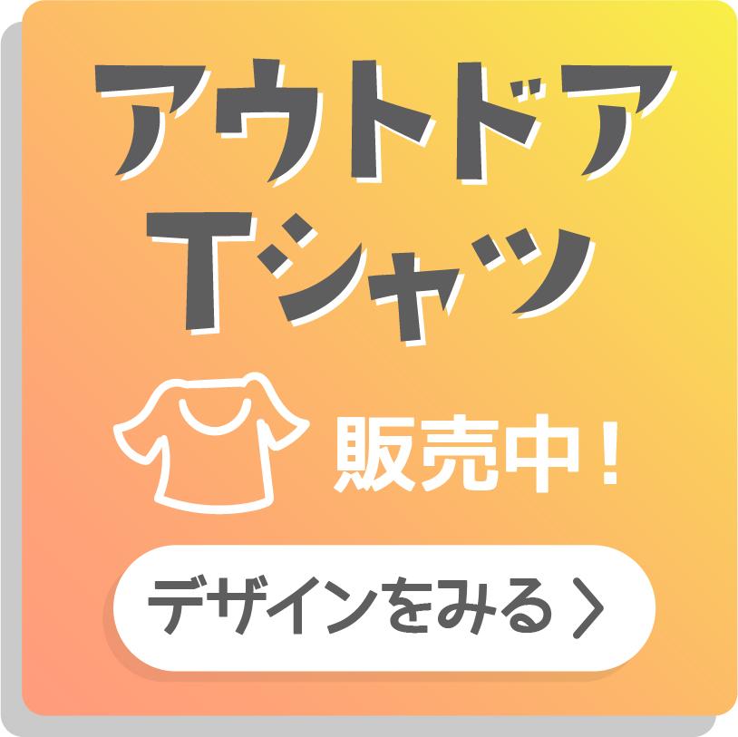 JOFアウトドアTシャツ